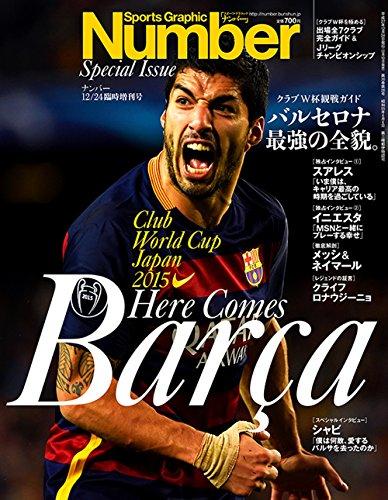 Number(ナンバー)12/24臨時増刊号「バルセロナ最強の全貌・・・