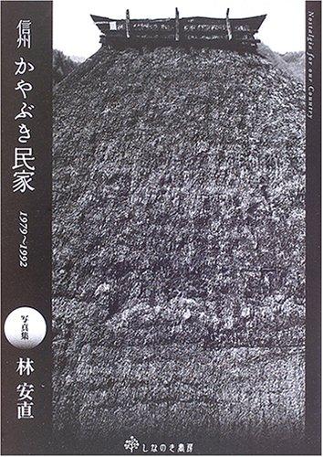信州かやぶき民家―1979~1992