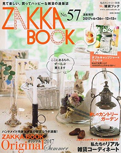 RoomClip商品情報 - ZAKKA BOOK NO.57 (私のカントリー別冊)