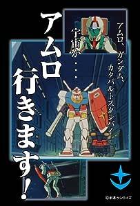 108ピース ジグソーパズル 機動戦士ガンダム アムロ行きます! マイクロピース (10x14.7cm)