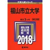 福山市立大学 (2018年版大学入試シリーズ)