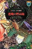 デモナータ〈6幕〉悪魔の黙示録 (小学館ファンタジー文庫)