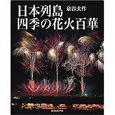 日本列島四季の花火百華