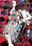 異域之鬼(3) (KCx(ARIA))