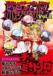 ホラーグルメ Vol.2 -チ・ミ・ド・ロ-