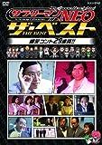 NHK DVD サラリーマンNEO ザ・ベスト 爆笑コント29連発!!