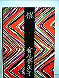 櫂〈下〉 (1974年)