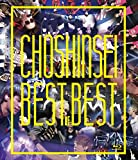 Best of Best[Blu-ray/ブルーレイ]