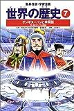 学習漫画 世界の歴史 7 チンギス=ハンと李舜臣 宋・明とモンゴル帝国