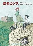 赤毛のゾラ 上 (福音館文庫 物語)