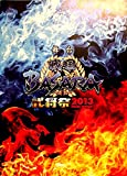 舞台 戦国BASARA 武将祭 2013 パンフレット