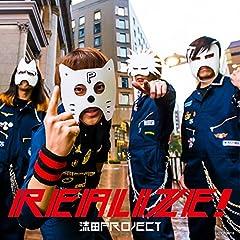 流田Project「世界の果てに」のCDジャケット