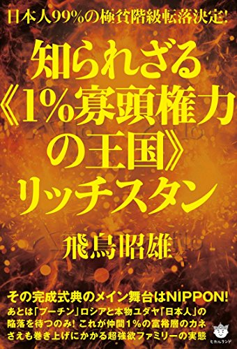 日本人99%の極貧階級転落決定!  知られざる《1%寡頭権力の王国》リッチスタン  その完成式典のメイン舞台はNIPPON!