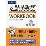 速読英熟語 WORKBOOK (Z会大学受験シリーズ)