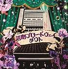 活劇ブロードウェイ~武者修行ツアーGRAND FINALE@中野サンプラザ~(初回限定盤B)(DVD付)(在庫あり。)