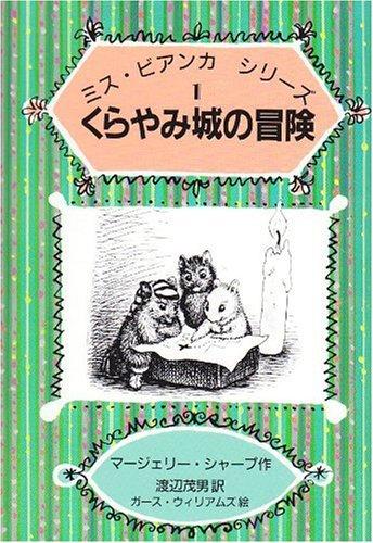 くらやみ城の冒険 (ミス・ビアンカシリーズ (1))の詳細を見る