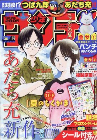 週刊少年サンデー 2017年8月9日号 No.35
