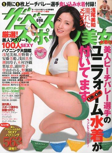 ザ・ベストスポーツ美女 2010年 04月号 [雑誌]