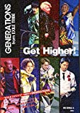 GENERATIONS from EXILE TRIBE Get Higher!