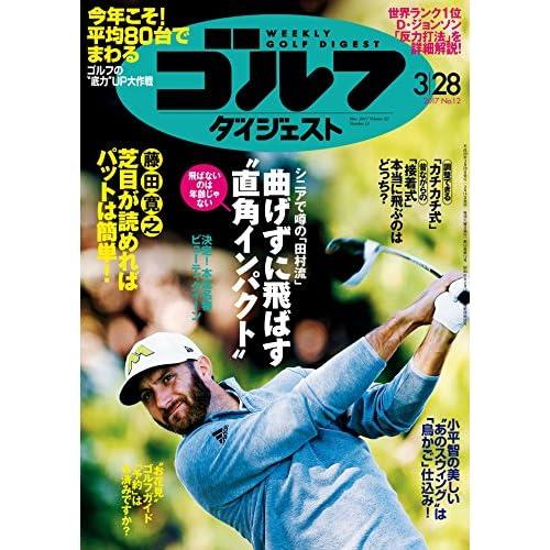 週刊ゴルフダイジェスト 2017年 03/28号 [雑誌]
