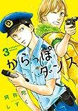 からっぽダンス(3) (FEEL COMICS swing)