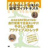 【Amazon.co.jp限定】みるみる体が柔らかくなる! 血行促進で全身スッキリ!やさしい柔軟アクティブストレッチ [DVD]