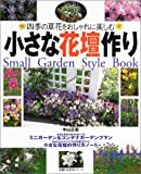 小さな花壇作り―四季の草花をおしゃれに楽しむ (主婦の友生活シリーズ)