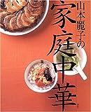 山本麗子の家庭中華 (講談社のお料理BOOK) 画像
