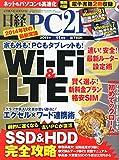 日経 PC 21 (ピーシーニジュウイチ) 2014年 11月号