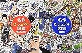 名作ビジュアル図鑑セット 全2巻