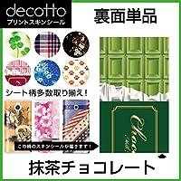Softbank AQUOS PHONE Xx mini 303SH 専用 スキンシート 裏面 チョコ 【 抹茶チョコレート 】