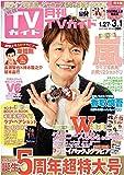 月刊TVガイド関東版 2016年 03 月号 [雑誌]