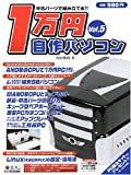 中古パーツで組み立てる1万円自作パソコン Vol.5