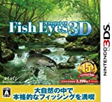 Fish Eyes 3D (フィッシュアイズ3D) - 3DS