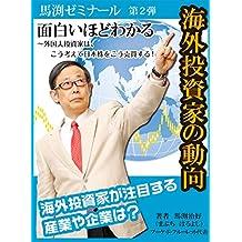 面白いほどわかる海外投資家の動向~外国人投資家は、こう考えて日本株をこう売買する!海外投資家が注目する産業や企業は?