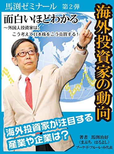 面白いほどわかる海外投資家の動向〜外国人投資家は、こう考えて日本株をこう売買する!海外投資家が注目する産業や企業は?