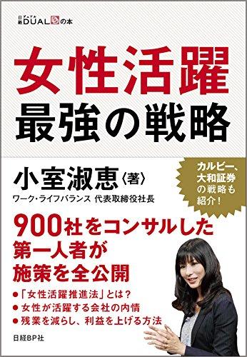 女性活躍 最強の戦略 (日経DUALの本)