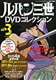 ルパン三世DVDコレクション?3 2015年?03/10 号 [雑誌]
