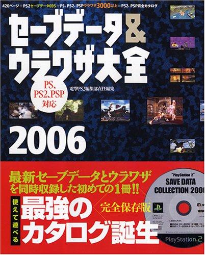 セーブデータ&ウラワザ大全2006 PS、PS2、PSP対応