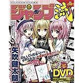 ジャンプ流!DVD付分冊マンガ講座(11) 2016年 6/16 号 [雑誌]