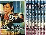 美しき日々 全8巻セット [レンタル落ち] [DVD]