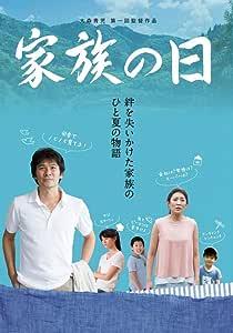 家族の日 [DVD]