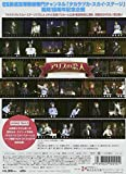 TAKARAZUKA SKY STAGE 10th Anniversary Eternal Scene Collection『アリスの恋人』 [DVD] 画像