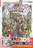 ドラゴンクエストXI 過ぎ去りし時を求めて ロトゼタシアガイド for Nintendo 3DS (Vジャンプブックス(書籍)) 画像