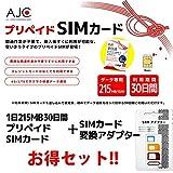 AJC(全日通) データ専用 オリジナル SIM Card 1日/215MB/30日間 日本国内用 Docomo回線 4G/LTE/3G Nano SIM+SIM Card変換Adapter Set