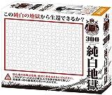 300ピース ジグソーパズル 純白地獄(26×38cm)