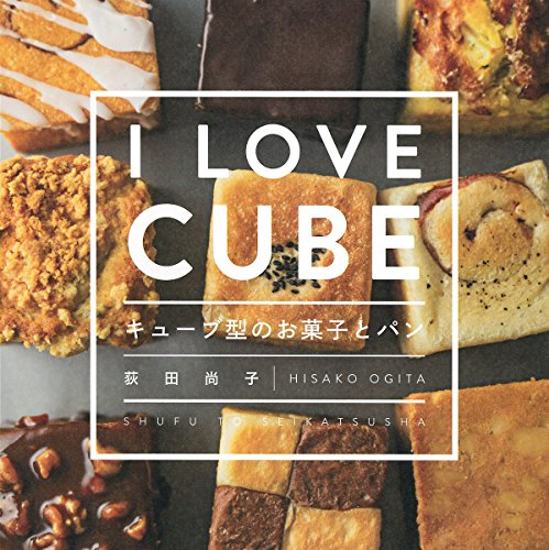 キューブ型のお菓子とパン I LOVE CUBE