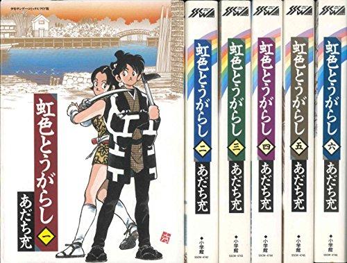 虹色とうがらし ワイド版 全6巻完結セット (少年サンデーコミックス〈ワイド版〉)