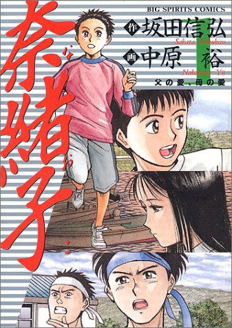 奈緒子 1: 父の愛、母の愛 (Big spirits comics)