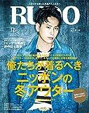RUDO(ルード) 2016年 12 月号